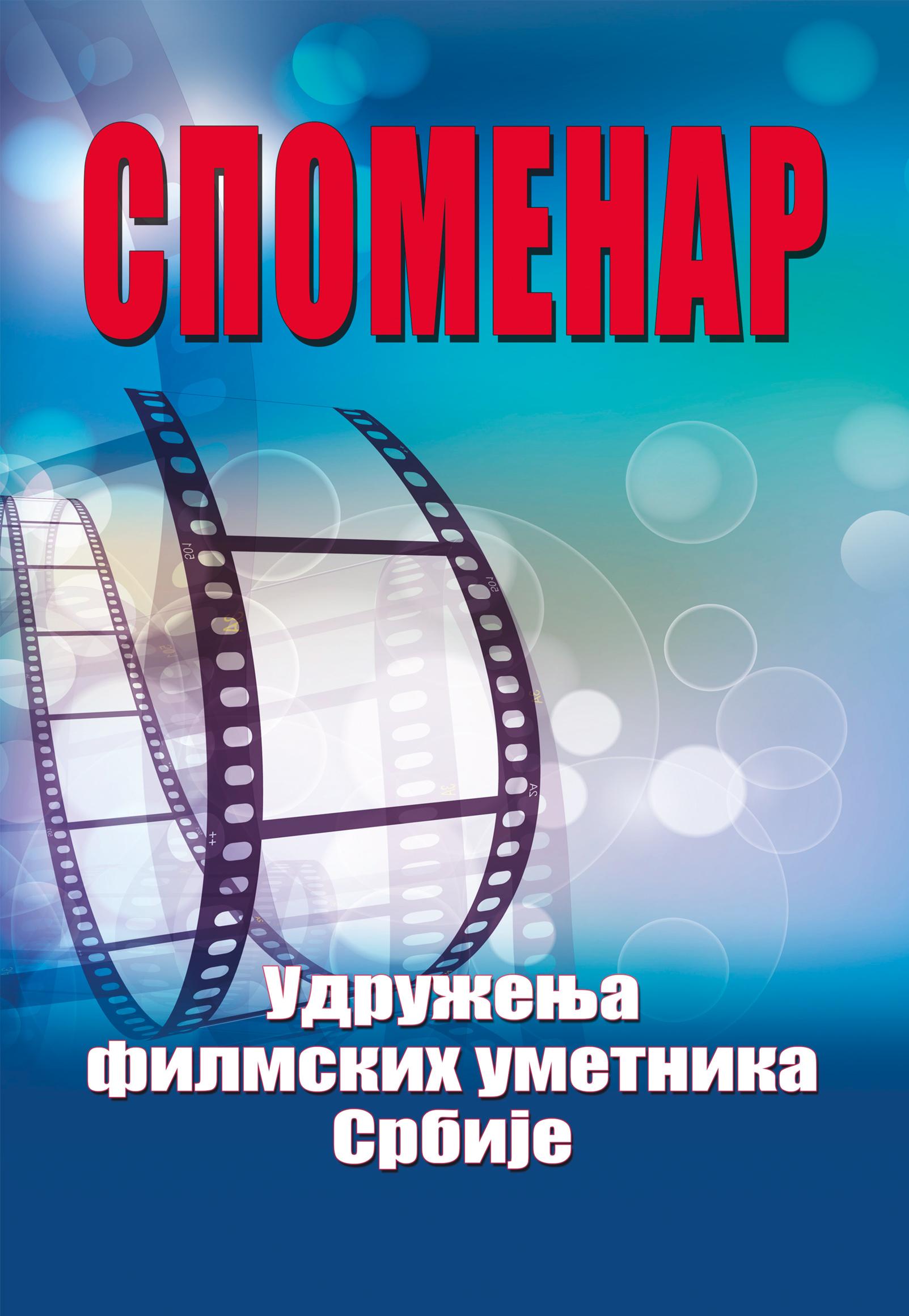 Spomenar Udruženja filmskih umetnika Srbije
