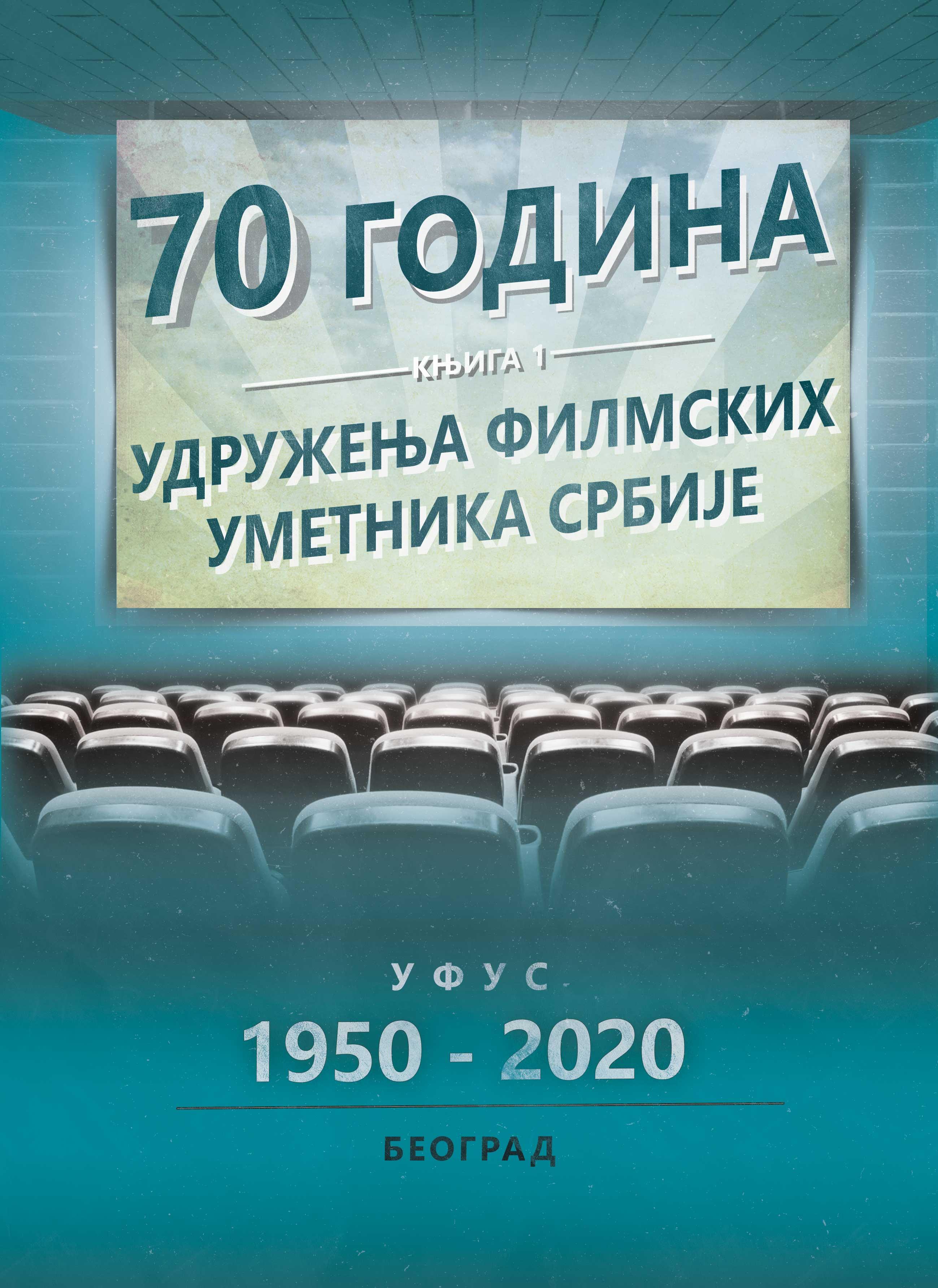 70 godina Udruženja filmskih umetnika Srbije